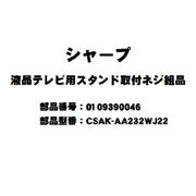 CSAKAA232WJ22 0109390046 [テレビ用スタンド ネジ]