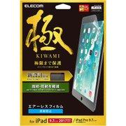 TB-A179FLAC [9.7インチ iPad 2017年モデル 保護フィルム 極み設計 エアーレス 反射防止]