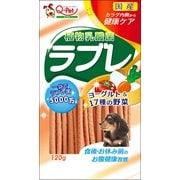 ラブレヨーグルト&野菜 120g [犬用おやつ 全犬種用 お腹健康ケアシリーズ]