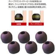 HP-DME03K [ディープマウントイヤーピース Sサイズ 3set入 ブラック]