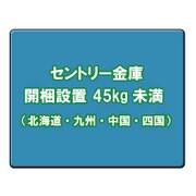 セントリー金庫 開梱設置料金(北海道・九州・中国・四国) 45kg未満