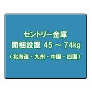 セントリー金庫 開梱設置料金(北海道・九州・中国・四国) 45~74kg