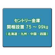 セントリー金庫 開梱設置料金(北海道・九州・中国・四国) 75~99kg