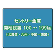 セントリー金庫 開梱設置料金(北海道・九州・中国・四国) 100~199kg