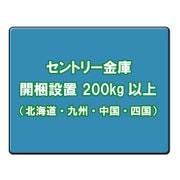 セントリー金庫 開梱設置料金(北海道・九州・中国・四国) 200kg以上