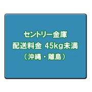 セントリー金庫 配送料金(沖縄・離島) 45kg未満