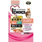 味にうるさい室内猫用 鴨肉&サーモン [キャットフード 成猫 1歳以上 毛玉ケア 1.5kg]
