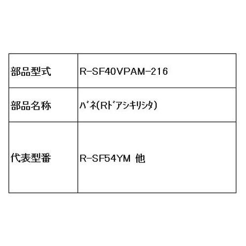 R-SF40VPAM-216 [バネ (右ドア仕切り下)]