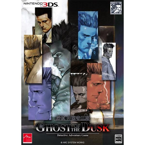 探偵 神宮寺三郎 GHOST OF THE DUSK [3DSソフト]