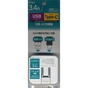 RBAC112 [3.4A USB+TYPE-Cポート AC充電器 WH]