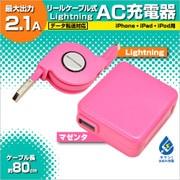 RBMFI060 [USBリールケーブル AC充電器 Lightning 2.1A MA]