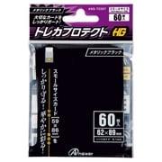 ANS-TC007 [スモールサイズカード用「トレカプロテクトHG」(メタリックブラック) 60枚入]