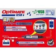 SAE#100 [USBチャージャー USB変換アダプター ver.2]