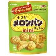 小さなメロンパンクッキー ミニ [41g]
