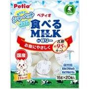 食べるミルク in ゼリー 16g×20個入