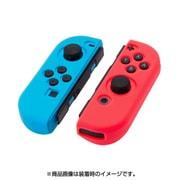 Nintendo Switch Joy-Con シリコングリップカバー CYBER ブルー×レッド セット