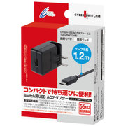 Nintendo Switch USB ACアダプター ミニ CYBER 1.2m