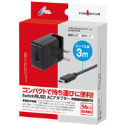 Nintendo Switch USB ACアダプター ミニ CYBER 3m