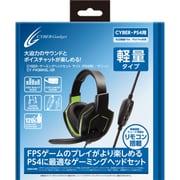 PS4 ゲーミングヘッドセット ライト CYBER グリーン