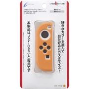 CY-NSJCGCL-OR [Nintendo Switch Joy-Con専用 シリコングリップカバーL オレンジ]