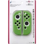 CY-NSJCGC-GR [Nintendo Switch Joy-Con専用 シリコングリップカバーセット グリーン]