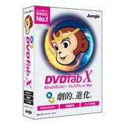 DVDFab X BD&DVD コピープレミアム for Mac [音楽再生/作成]