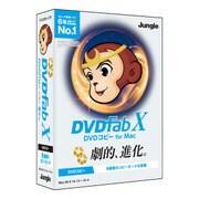 DVDFab X DVDコピー for Mac [音楽再生/作成]