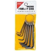 TAKAGI リング付 六角棒レンチインチサイズ 8本組