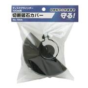 切断砥石カバーNo.100