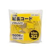 COD-1003YA [EARTH MAN 3ロ延長コード10m黄]
