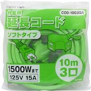 EARTH MAN 3ロ延長コード10m緑