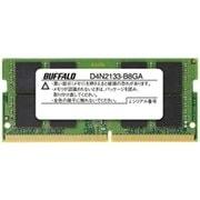 D4N2133-B8GA [ノートPC用メモリ PC4-2133 260PIN DDR4 SDRAM S.O.DIMM 8GB]