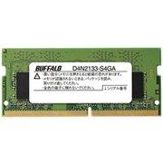 D4N2133-S4GA [ノートPC用メモリ PC4-2133 260PIN DDR4 SDRAM S.O.DIMM 4GB]