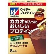 カカオが入ったおいしいプロテイン チョコレート味 8本入