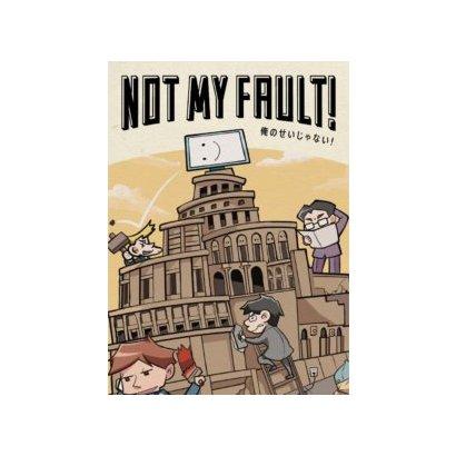 Not My Fault!~俺のせいじゃない~ [ボードゲーム]