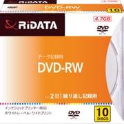 DVD-RW4.7G.PW10P A [PC/データ用 DVD-RW 4.7GB 2倍速対応 インクジェットプリンタ対応 10枚パック]