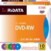 DVD-RW4.7G.MIX10P A [PC/データ用 DVD-RW 4.7GB 2倍速対応 5色カラーミック 10枚パック]