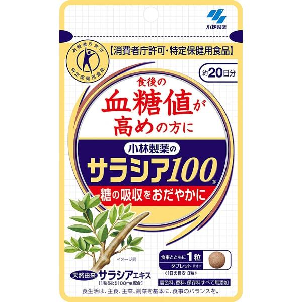 サラシア100 60粒 [約20日分]