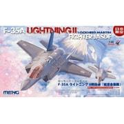 MLS008 [1/48 エアクラフトシリーズ ロッキード・マーティン F-35A ライトニングII 戦闘機 (航空自衛隊)]