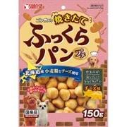 ゴン太のふっくらパン プチ チーズ味 150g [犬用おやつ]