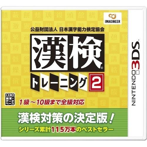 公益財団法人 日本漢字能力検定協会 漢検トレーニング2 [3DSソフト]