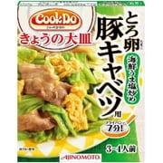 CookDo きょうの大皿 とろ卵豚キャベツ 100g