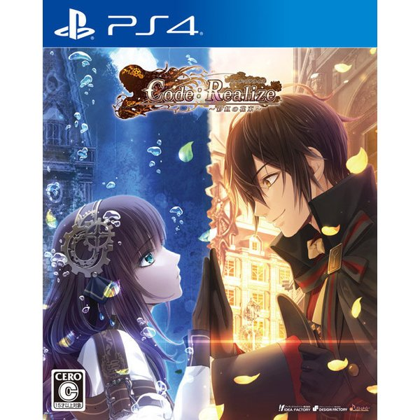 Code:Realize ~彩虹の花束~ [PS4ソフト]