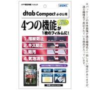 AHG-d01J [dtab Compact d-01J用 AFP画面保護フィルム2 高光沢・指紋防止・キズ防止・防汚・気泡消失]