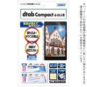 NGB-d01J [dtab Compact d-01J 用 ノングレア液晶保護フィルム3 反射防止・ギラつき防止・指紋防止・気泡消失]