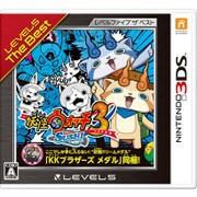 妖怪ウォッチ3 スシ レベルファイブ ザ ベスト [3DSソフト]