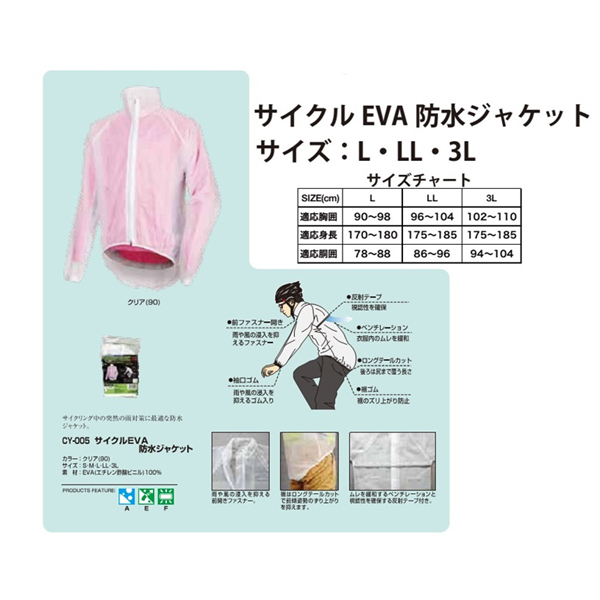 CY-005 [レインジャケット EVA LL]