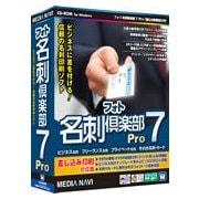 フォト名刺倶楽部7 Pro 差込印刷機能付き [PCソフト]