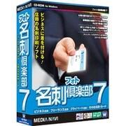 フォト名刺倶楽部7 5ライセンスパック [PCソフト]