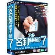 フォト名刺倶楽部7 2ライセンスパック [PCソフト]